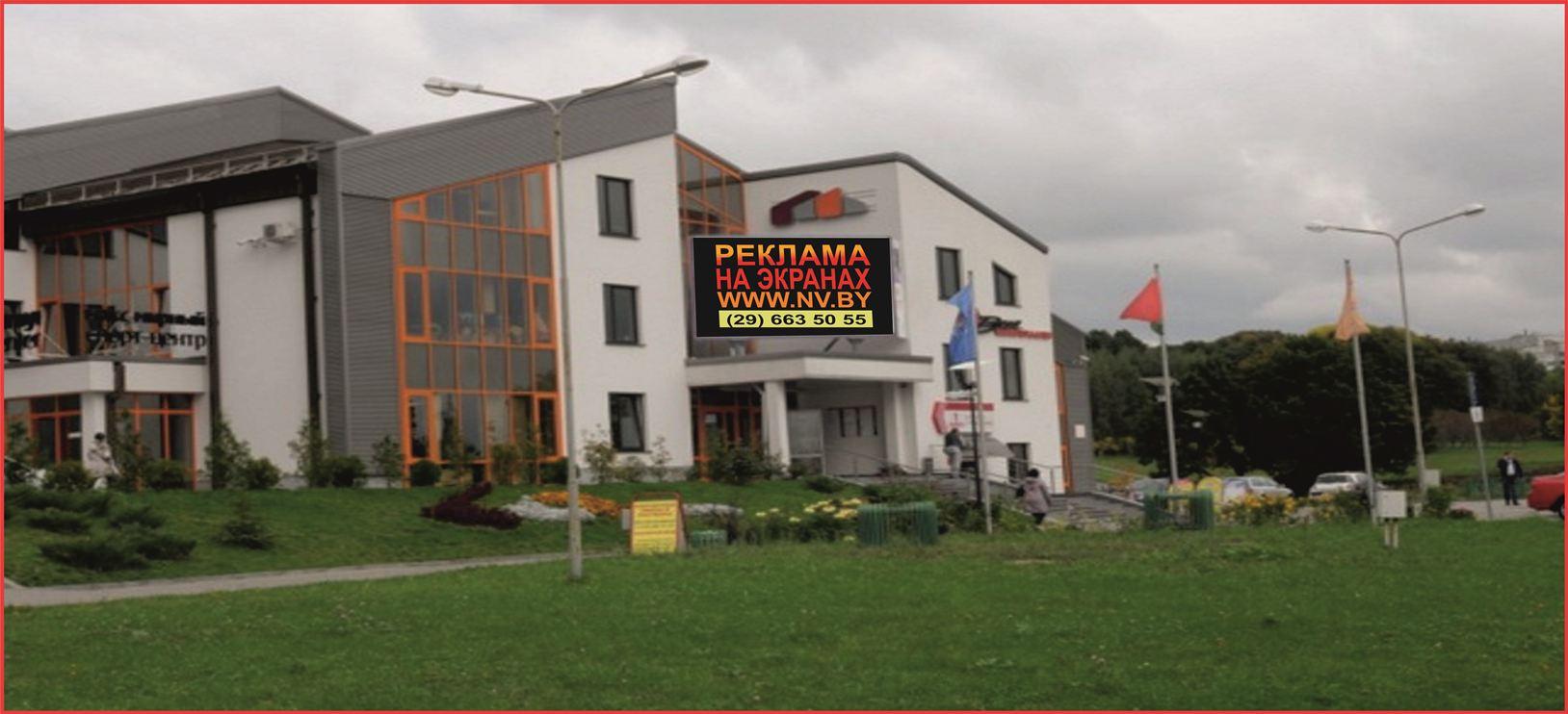 Экран Центр М. Мирного
